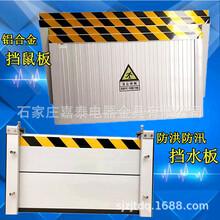 生產配電房擋鼠板鋁合金擋鼠板擋水板不銹鋼擋鼠板尺寸可訂做圖片