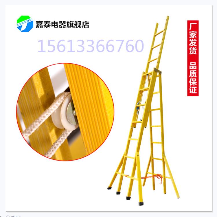 嘉泰生产玻璃钢绝缘伸缩梯、环氧树脂人字梯、绝缘单直梯