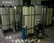 中山反渗透设备,惠州RO过滤器,除铁锰设备