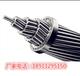 呼和浩特价格合理的征帆牌钢芯铝绞线厂家189/1129/5150