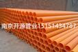 南京开源PVC、mpp/pe电力管厂家供应品种多型号全