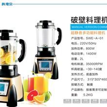 现货加热家用玻璃智能养生破壁料理机豆浆机原汁机生产厂家OEM