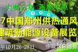 2017中国郑州供热通风空调及建筑新能源设备展览会