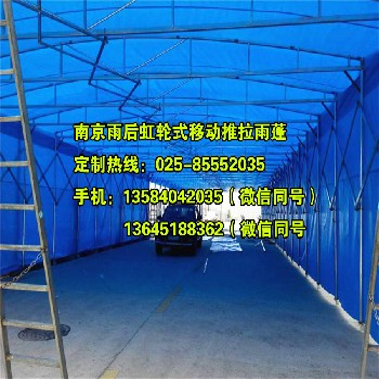 南京移动雨棚活动帐篷制作厂家