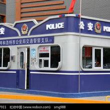 南京移動執法崗亭路政執法檢查站公安警務室消防崗亭城管崗亭圖片