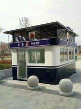 南京治安崗亭警務崗亭交警值勤崗臺警察移動警務室圖片