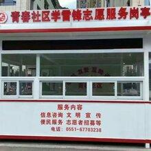 南京环卫工人休息室活动房岗亭,露天售票处岗亭,街道市政岗亭图片