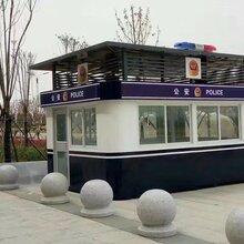 南京定制钢结构交通治安岗亭可移动服务岗亭道路执勤保安岗亭图片