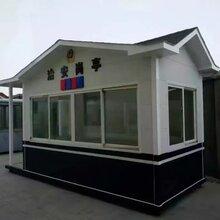 南京便民服务岗亭户外不锈钢巡逻治安亭路口警务岗亭图片