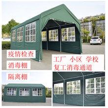 南京复工量体温用帐篷开学检查四面带围布帐篷可移动四角伞蓬