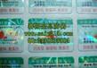 电码查询防伪标签定制,纸质不干胶电码标印刷