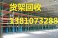 北京二手货架回收,北京二手仓储货架回收