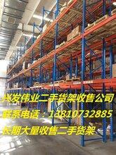 北京叉车回收,回收二手百变货架,二手货架回收图片