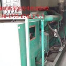 康明斯发电机组回收进口发电机回收公司苏州二手发电机回收
