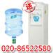 广州体育东横街桶装水店订水送水电话