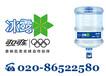 珠江新城高德置地秋广场附近桶装水送水电话