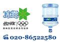 天河珠村东横四路冰露桶装水送水电话图片