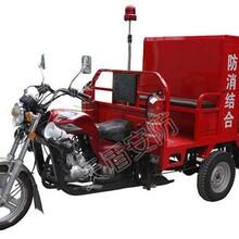 强力推出三轮消防摩托车消防三轮摩托车天盾消防摩托车天盾三轮消防摩托车