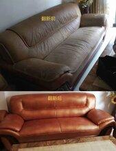 沙發的裂線修補更換海綿,局部換皮翻新,沙發翻新,沙發換皮