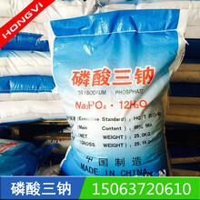 96%磷酸三钠出厂价,工业级磷酸三钠厂家,水处理用磷酸三钠图片