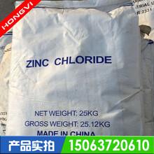 電池級氯化鋅,98%氯化鋅,氯化鋅廠家圖片