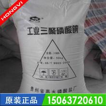 工业级90%三聚磷酸钠,三聚磷酸钠价格,三聚磷酸钠含量图片