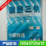 山东磷酸三钠批发高品质无水磷酸三钠98%工业级磷酸三钠水处理专用