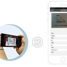 身份证识别OCR,开启视频模式扫一扫即可识别身份证信息图片
