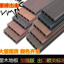 户外地板木塑地板,塑木地板,塑木地板厂家批发北京木塑厂景区用品家直销图片