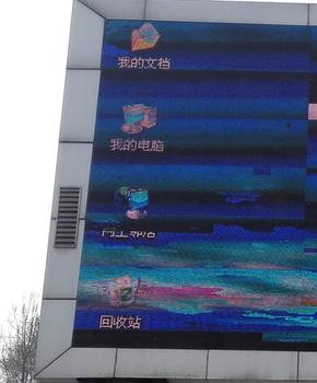 LED电子屏幕坏掉