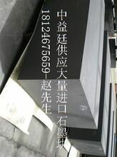 日本IBIBEN石墨板供应EX-50中等级石墨板材料价格图片