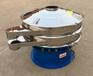 东菱XZS系列不锈钢旋振筛食品化工专用精选筛