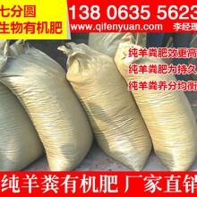 河南发酵羊粪厂家生物有机肥价格