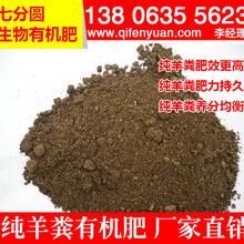 山东发酵羊粪首选厂家冠县七分圆生物有机肥