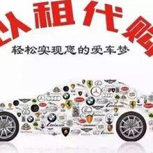 既出车,又出钱,来用车全新加盟模式引爆汽车以租代购市场图片
