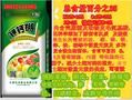 三原县多元素复合肥代加工图片