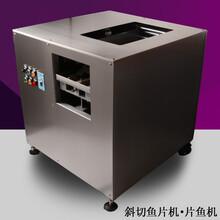 SF81新型高效耐用不锈钢全自动斜切鱼片机