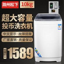 投币洗衣机松下10kg大容量商用洗衣机图片