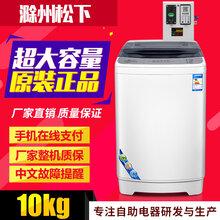 浙江10KG大容量商用滁州松下投币刷卡洗衣机自助洗衣机图片