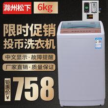 投币洗衣机自助商用刷卡无线洗衣机君豪洗涤图片
