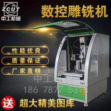 中工机械s300模具雕刻机多功能全自动数控小型精雕机图片