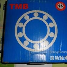 邹平市供应TWB轴承角接触球轴承B7006C/YA图片