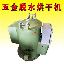 太原小型脫水機五金烘干機不銹鋼零件甩油機現貨直發圖片