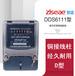 单相电能表DDS6111出租房家用房东高精度