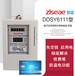 DDSY6111单相IC卡预付费电子式电能表