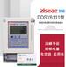 单相预付费电表DDSY6111分时峰谷复费率IC卡插卡