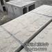 鵝卵石蓋板水泥電纜蓋板廠家來圖定制