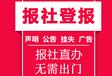 福建莆田湄洲日报许可证丢失登报流程
