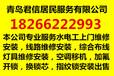 青岛专业电工维修,电路维修,全市上门服务