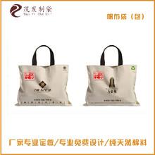 拉萨帆布环保袋定做生产厂家/拉萨帆布手提袋定制价格图片